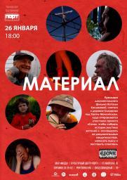 Премьера документального фильма «Материал»  постер плакат