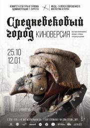 """""""Средневековый город. Киноверсия"""" постер плакат"""