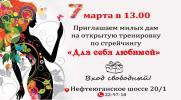 """Бесплатное занятие по стретчингу """"Для себя любимой"""" постер плакат"""