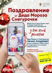 Поздравление от Деда Мороза и Снегурочки  постер плакат