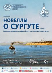 Выставка «Новеллы о Сургуте. Глава 2» постер плакат