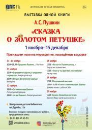 Выставка одной книги –  «Сказка о золотом петушке» постер плакат
