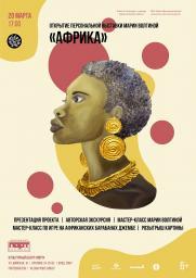 Открытие персональной выставки «Африка» сургутской художницы Марии Волгиной. постер плакат