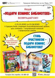 Акция «Подари комикс библиотеке» постер плакат