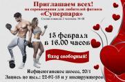 """Фитнес-соревнование для влюбленных """"Суперпара"""" постер плакат"""