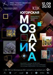 """Выставка сургутских художников – членов ТСПХР  """"ЮГОРСКАЯ МОЗАИКА""""  постер плакат"""