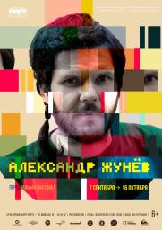 Открытие выставки Александра Жунёва постер плакат