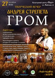 """Творческий вечер Андрея Стрепета """"Гром"""" постер плакат"""