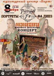 Концерты южноуральской группы Арт-проект «Портреты Фа Диез» («F# Portraits») (г. Магнитогорск) «Сокровищница мирового фольклора» постер плакат