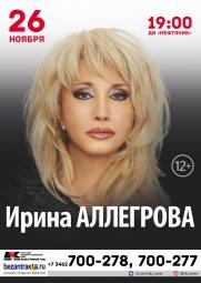 Ирина Аллегрова постер плакат