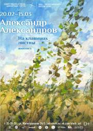 """Выставка """"На клавишах листвы"""" постер плакат"""