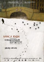 "Выставка ""Пешеходный маршрут"" постер плакат"
