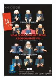 «Иди, куда влечет тебя свободный ум» (12+), режиссер – Юлия Уткина.  постер плакат