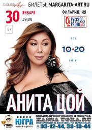 Анита Цой постер плакат