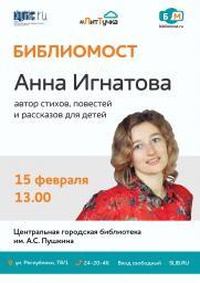 Библиомост с Анной Игнатовой постер плакат