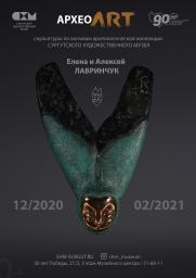 АРХЕОарт. Выставка современных АРТ-объектов из бронзы постер плакат