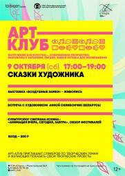 """Арт-клуб """"Сказки художника"""" постер плакат"""