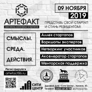 Артефакт   Фестиваль креативных стартапов постер плакат