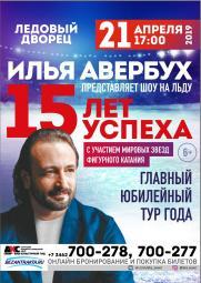 """Ледовое шоу Ильи Авербуха """"15 ЛЕТ УСПЕХА"""" постер плакат"""