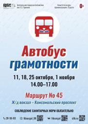 «Автобус грамотности» на улицах Сургута постер плакат