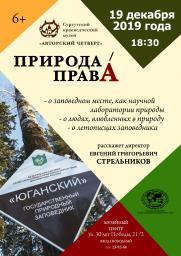 Встреча «Природа правА!» в рамках проекта «Авторский четверг» постер плакат