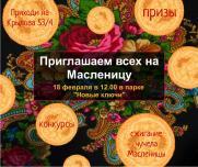 Потешная Масленица постер плакат