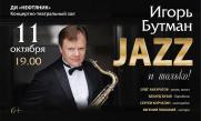 Квинтет Игоря Бутмана с программой «Jazz и только!» постер плакат