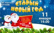 Вечеринка «Старый Новый год» постер плакат