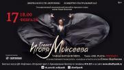 Государственный академический ансамбль народного танца имени Игоря Моисеева «Танцы народов мира» постер плакат