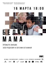 Премьера фильма «Белая мама» постер плакат