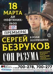 """Спектакль """"СОН РАЗУМА"""". Сергей Безруков  постер плакат"""