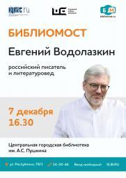 Телемост с Евгением Водолазкиным постер плакат
