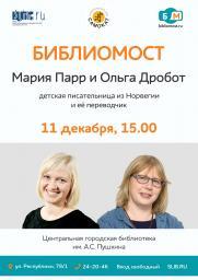 Телемост: Мария Парр и Ольга Дробот постер плакат