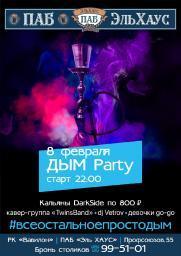 ДЫМ PARTY 18+ постер плакат