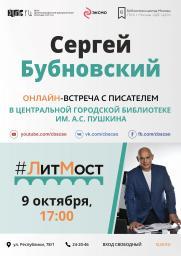 #ЛитМост с доктором Сергеем Бубновским постер плакат