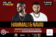 "Концерт группы ""HAMMALI & NAVAI"" постер плакат"