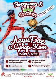 Детская вечеринка с ЛедиБаг и Супер-Котом! постер плакат