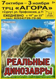 Выставка «Реальные динозавры» постер плакат