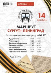 «Читающий автобус» проедет по маршруту «Сургут-Ленинград» постер плакат