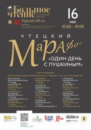 """Чтецкий марафон """"Один день с Пушкиным"""" постер плакат"""