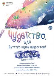 Концерт «ЧУДЕТСТВО, или Детство наше непростое!» постер плакат