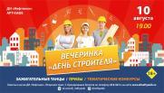 в Арт-кафе ДИ «Нефтяник» весело и зажигательно отметят День строителя (18+) постер плакат