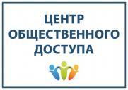 Открытие Центра общественного доступа в библиотеке № 25 постер плакат