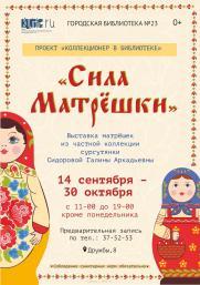 «Сила Матрёшки». Проект «Коллекционер в библиотеке» продолжается. постер плакат