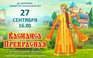 Музыкальная сказка «Василиса Прекрасная» г. Омск постер плакат