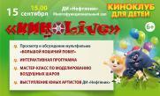 Семейный киноклуб «КиноLIVE» м/ф «Большой кошачий побег»   постер плакат
