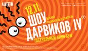 Детский музыкальный спектакль «Шоу Дарвиков «Гастрольный кинобум – продолжение истории!» постер плакат