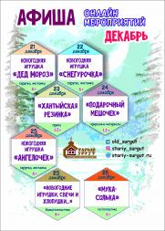 Афиша онлайн мероприятий на декабрь 2 постер плакат