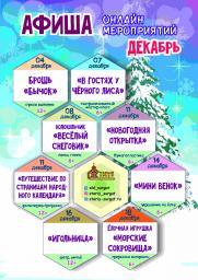Афиша онлайн мероприятий на декабрь 1 постер плакат