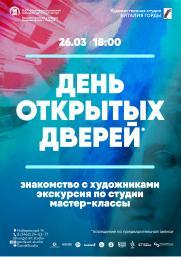 День открытых дверей постер плакат